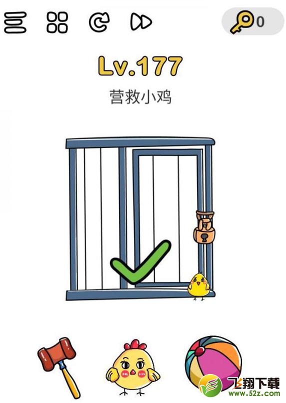脑洞大师第177关图文攻略_52z.com