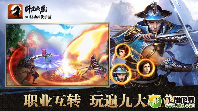 卧虎藏龙_52z.com