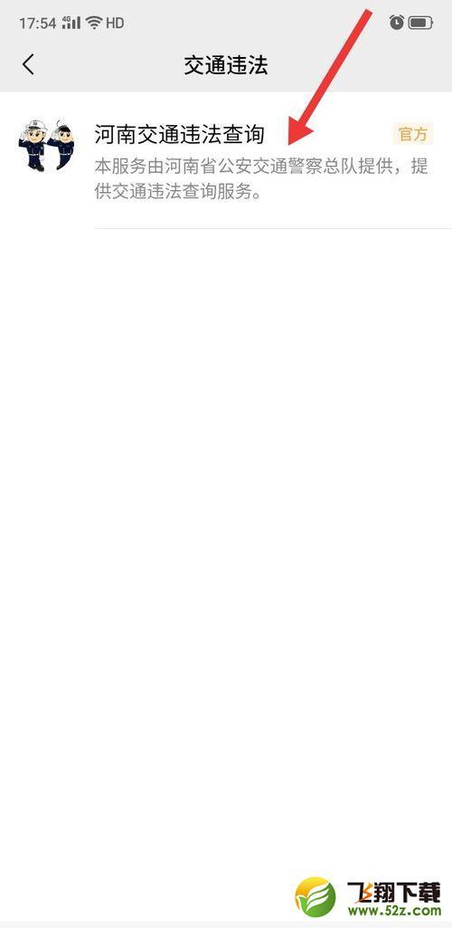 微信查询机动车违法情况方法教程_52z.com