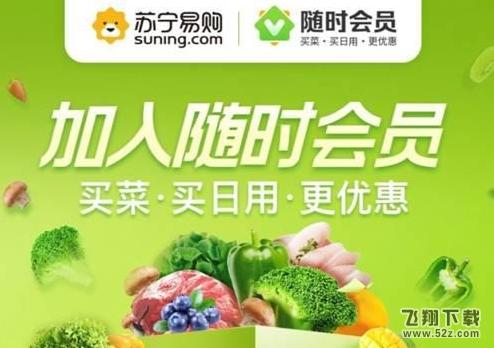 苏宁易购app随时会员使用方法教程_52z.com