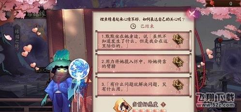 阴阳师同心结获取攻略_52z.com