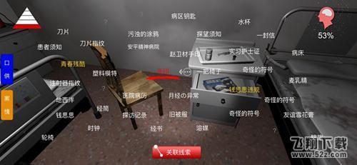 《孙美琪疑案》方婷婷线索赵卫材手印位置一览