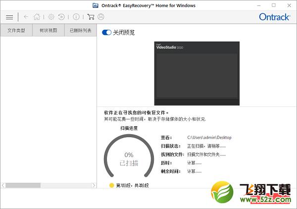 EasyRecovery14V14.0.0.0 企业版_52z.com