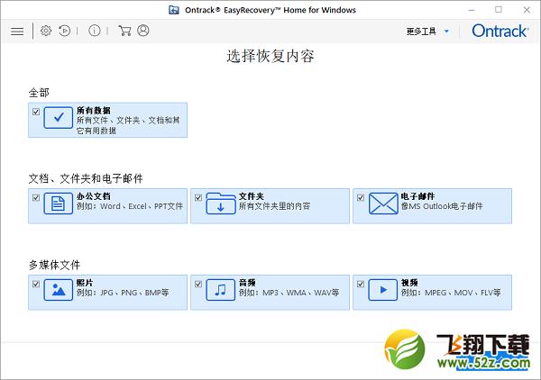 EasyRecovery14 Win数据恢复软件 简体中文版V14.0.0.0 专业版_52z.com