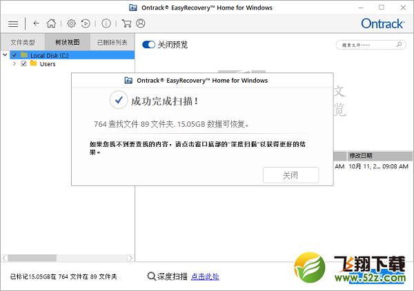 EasyRecovery14 Win数据恢复软件V14.0.0.0 个人版_52z.com