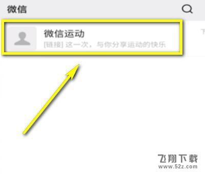 微信运动步数关闭方法教程_52z.com