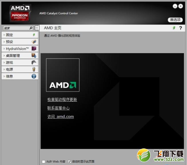 腾讯会议app共享屏幕黑屏解决方法教程_52z.com