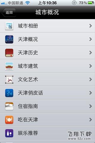 TouchChinaV1.5 苹果版_52z.com