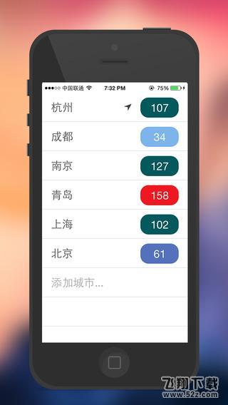 极空气V1.14 iPhone版_52z.com