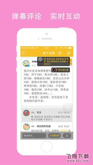 热嘲V1.1 iphone版_52z.com