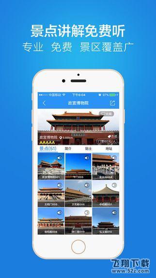 链景旅行V1.4.0 苹果版_52z.com