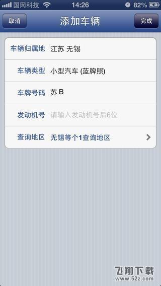 全国违章查询V4.2.2 苹果版_52z.com