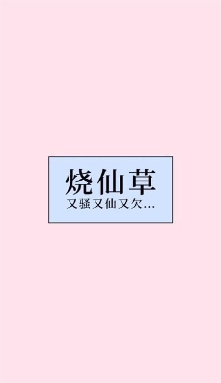 粉色系文字控高清壁纸大全 少女心粉色文字手机壁纸图片_52z.com