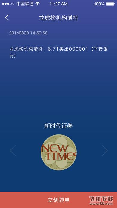 微量网V3.1.0 iPhone版_52z.com