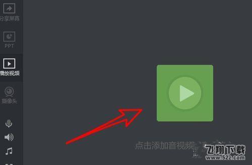 腾讯课堂app直播给学生播放视频方法教程_52z.com