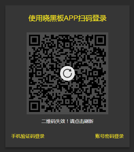 晓黑板网页版登录无法显示解决方法教程_52z.com
