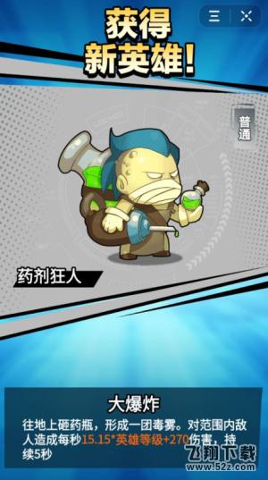小店勇者V1.0 安卓版_52z.com