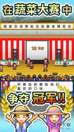 晴空农场物语_52z.com