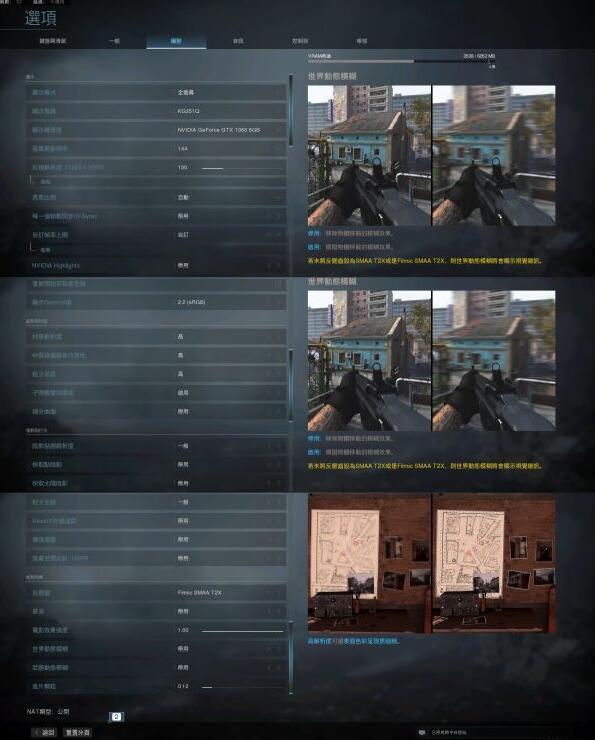 《使命召唤战区》画面优化设置推荐_52z.com