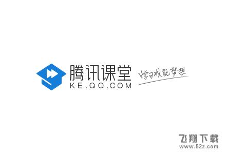 腾讯课堂app开启后台播放功能方法教程_52z.com