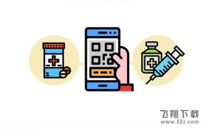 支付宝app医保码领取方法教程_52z.com