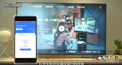 乐播投屏app投屏方法教程_52z.com