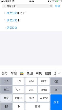 支付宝app武汉乘车实名认证方法教程_52z.com