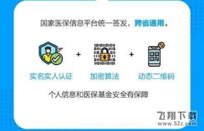 支付宝app医保电子凭证激活失败原因及解决办法教程_52z.com
