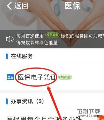 医保电子凭证设置支付密码方法教程_52z.com