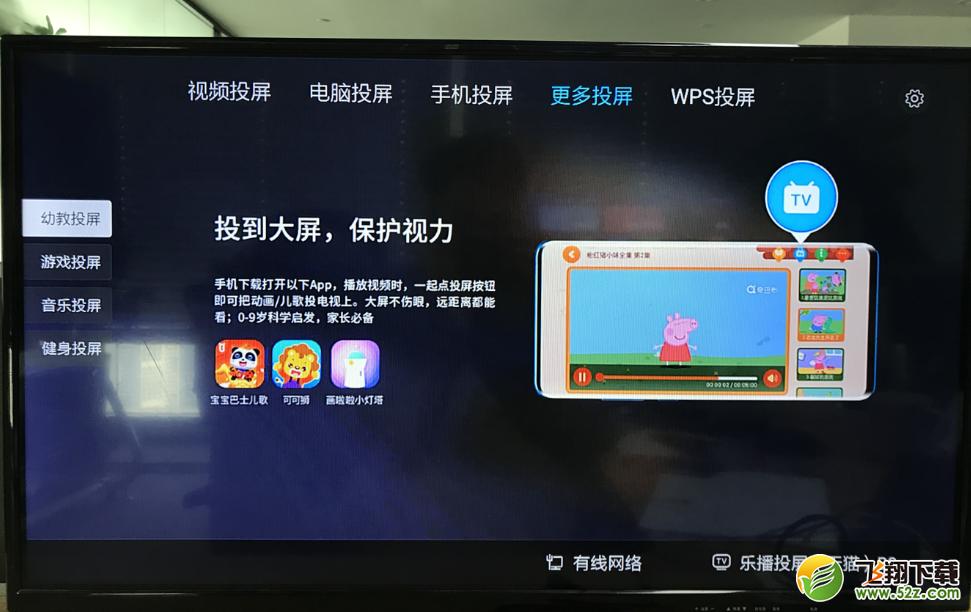 乐播投屏app把声音投到电视上方法教程_52z.com