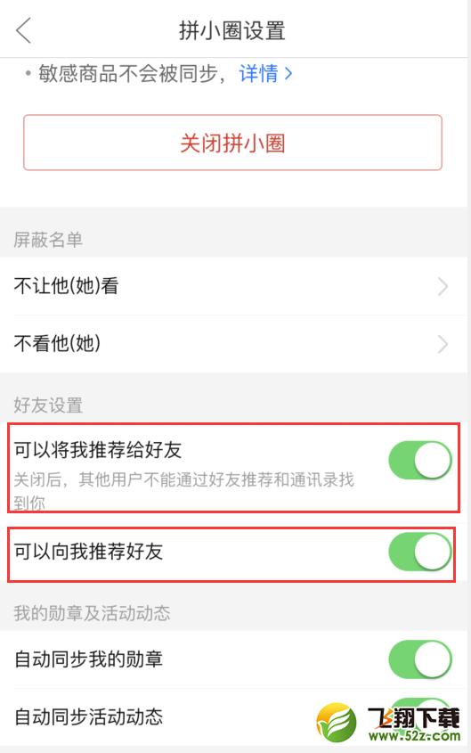 拼多多app拼小圈取消好友申请方法教程_52z.com