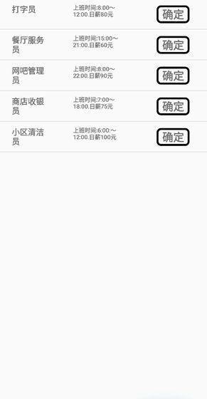 一百块钱的梦想V1.2 安卓版_52z.com