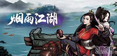 烟雨江湖毒龙寨放火任务攻略_52z.com