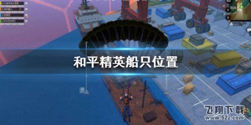 和平精英船只刷新位置一览_52z.com
