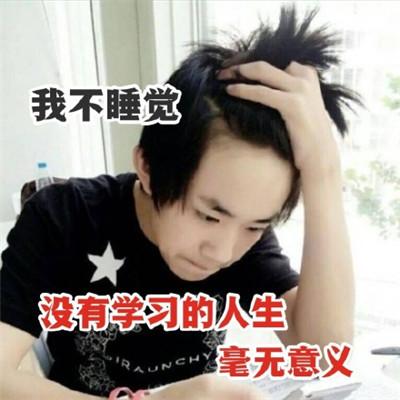易烊千玺学习表情包 易烊千玺最新帅气表情包_52z.com