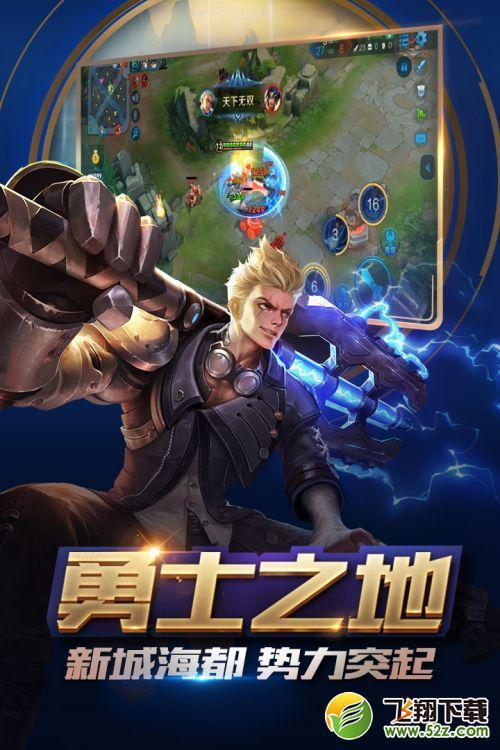 王者�s耀V1.52.1.7 ios版_52z.com