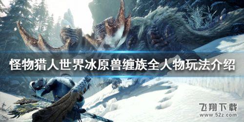 怪物猎人世界冰原兽缠族任务攻略_52z.com
