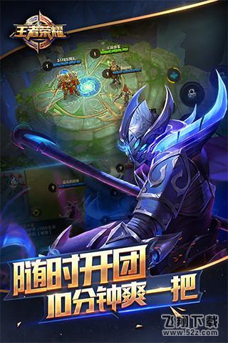 王者荣耀V1.54.1.10 最新版_52z.com