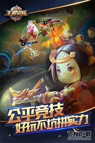 王者荣耀V1.54.1.10 PC版_52z.com