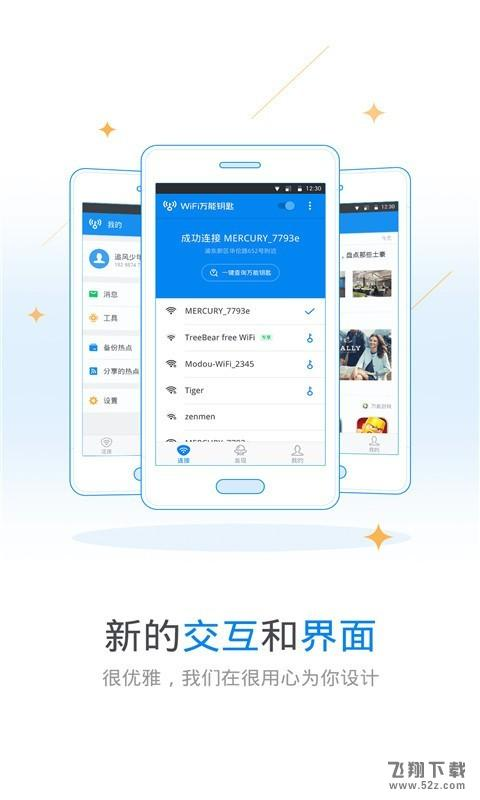 WiFi万能钥匙V4.5.60 安卓版_52z.com