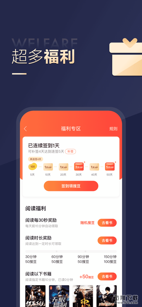 搜狗阅读V6.1.50 安卓版_52z.com