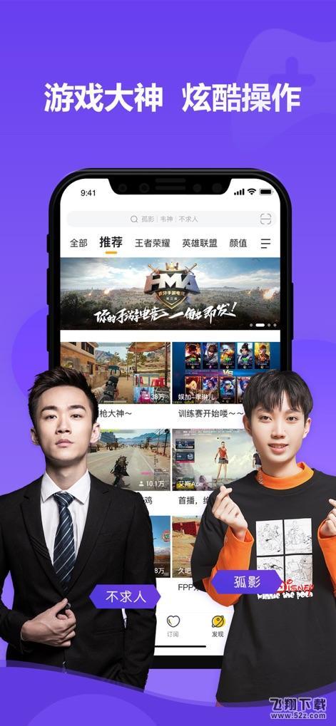 虎牙直播V7.10.6 安卓版_52z.com