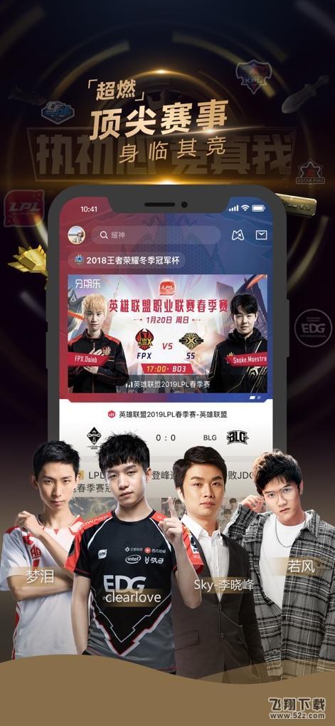 企鹅电竞V5.5.0.466 安卓版_52z.com