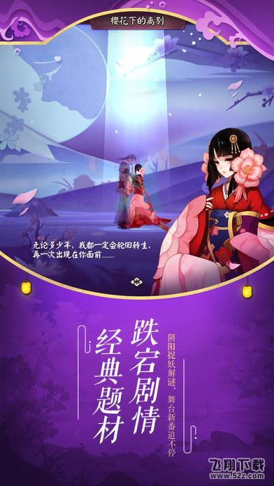 阴阳师V1.0.4 苹果版_52z.com