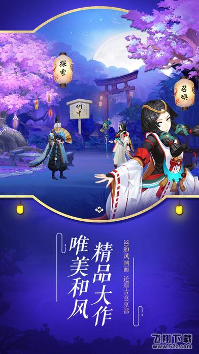 阴阳师V1.0.76 最新版_52z.com