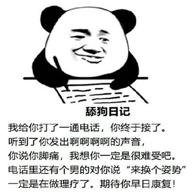 舔狗日记系列表情包 舔狗表情包经典搞笑_52z.com