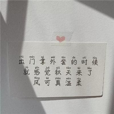 朋友圈背景图简洁个性 有格调的图片带字_52z.com