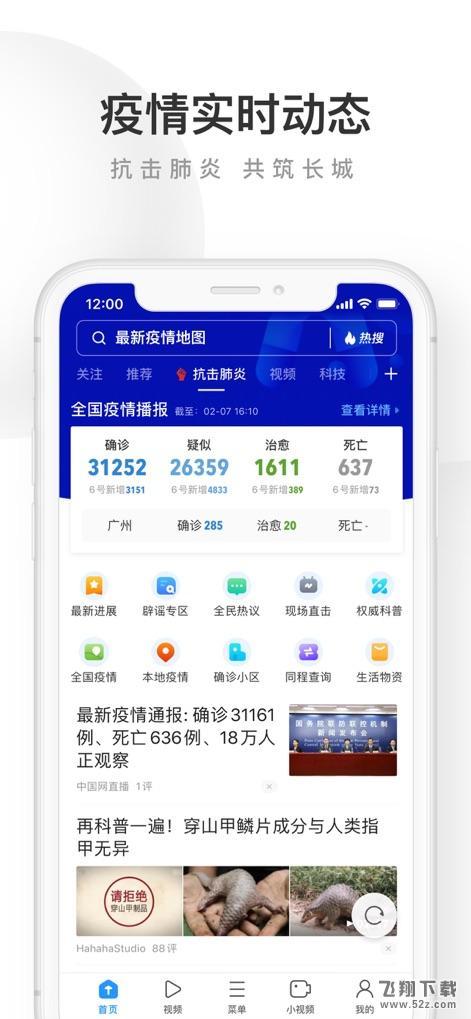 UC浏览器苹果版_52z.com