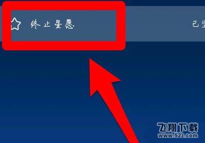 支付宝app蚂蚁星愿关闭方法教程_52z.com