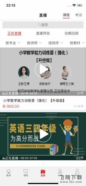 汉大网校V1.1.3 安卓版_52z.com